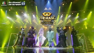 แฟนจ๋า - หน้ากากทุเรียน Ft.หน้ากากแม่มด,โพนี่,เกอิชา,มังกร,ปลาหมึก | THE MASK SINGER