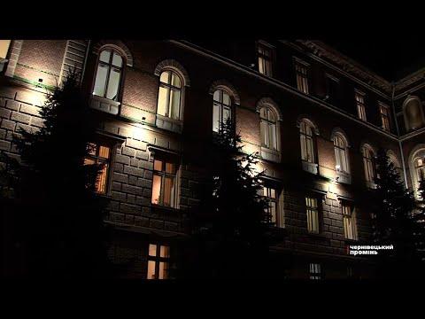 Чернівецький Промінь: На будинку з левами з'явилось нове освітлення.Воно економніше і підкреслює красу історичної будівлі