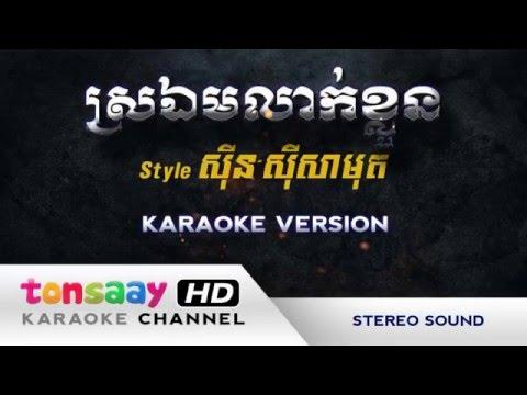 ស្រឯមលាក់ខ្លួន ភ្លេងសុទ្ធ - Instrumental - [Tonsaay Karaoke] FULL HD