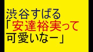関ジャニ 渋谷すばる「安達祐実ってカワイイなー」 安達祐実 検索動画 28