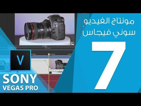 مونتاج الفيديو ببرنامج سوني فيغاس Sony ) Magix Vegas Pro 15 ) :: المحاضرة السابعة