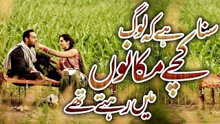 Suna Hai k Log Kachay - Urdu Poetry | Zia Anjum