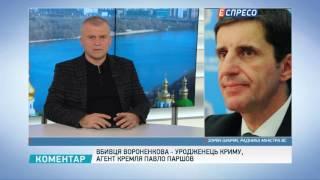 Незручні свідки: політична розправа Кремля з Вороненковим
