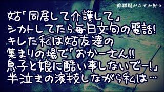 【修羅場】姑「同居して介護して」シカトしてたら毎日文句の電話!遂に...