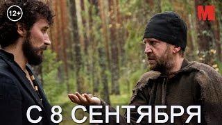 Официальный трейлер фильма «Монах и бес»