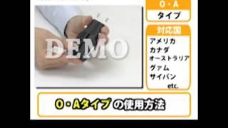 影片介紹萬用轉接插頭的使用方法