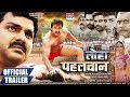 khulnawap.com - LOHA PAHALWAN | OFFICIAL TRAILER | PAWAN SINGH, PAYAS PANDIT, SUSHIL SINGH | BHOJPURI NEW MOVIE 2018