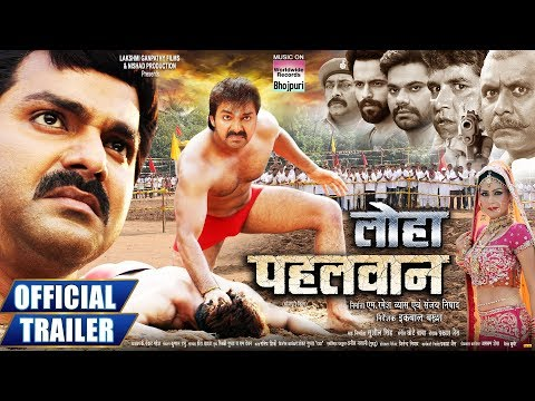 LOHA PAHALWAN | OFFICIAL TRAILER | PAWAN SINGH, PAYAS PANDIT, SUSHIL SINGH | BHOJPURI NEW MOVIE 2018