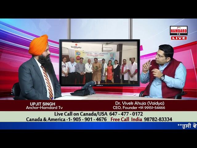 22nd Live Health Talk on Hamdard TV By Dr. Vaidya Vivek Ahuja