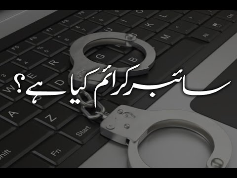 What is cyber crime in Urdu