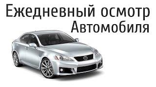 Ежедневный осмотр автомобиля, состояние машины