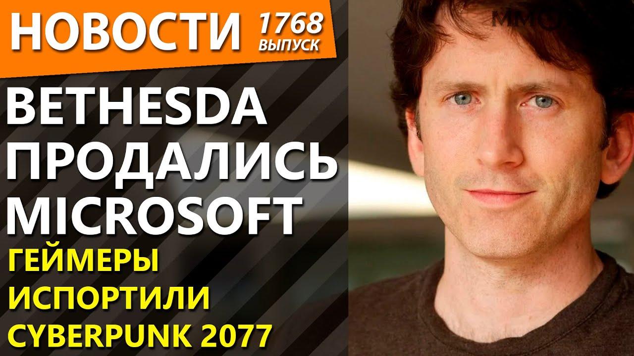 Bethesda продались Microsoft. Геймеры испортили Cyberpunk 2077. Новости