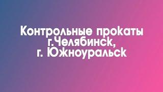 Контрольный прокаты г Челябинска г Южноуральска 20 сентября 2020