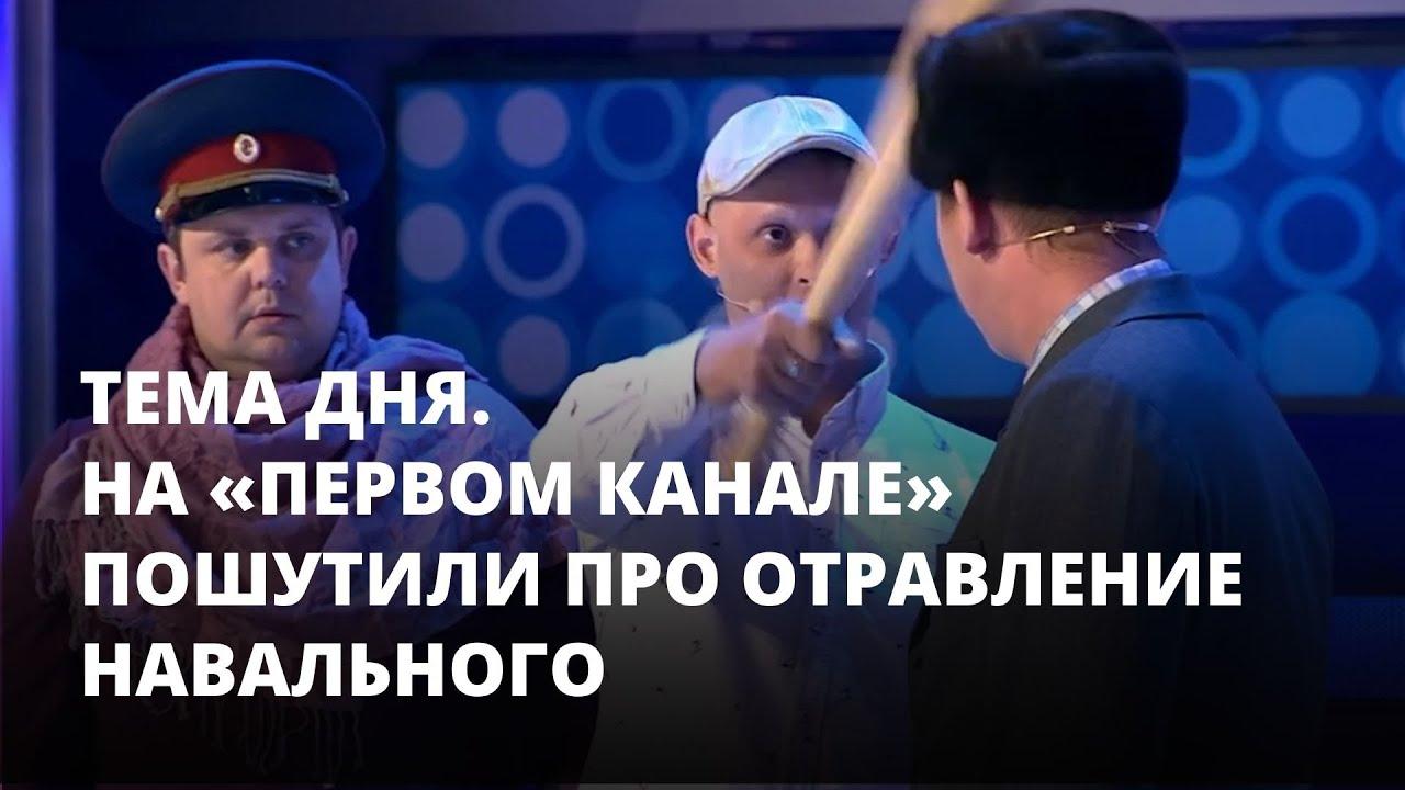 На «Первом канале» пошутили про отравление Навального. Тема дня