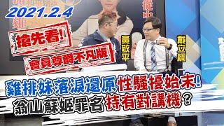 【新聞龍捲風】20210204 雞排妹落淚還原「性騷擾始末」! 翁山蘇姬罪名「持有對講機」? 完整版