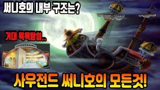 [원피스 정보] 밀짚모자 해적단 해적선 사우전드 써니호…
