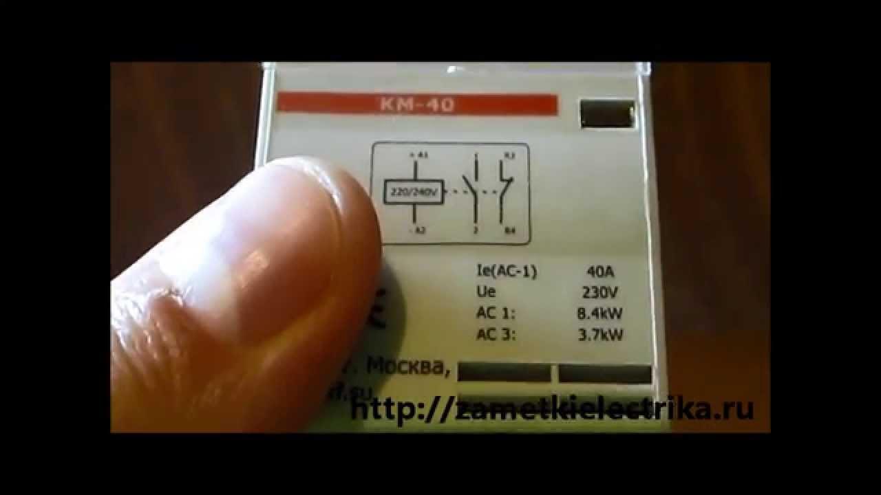 реверсивный выключатель abb схема подключения