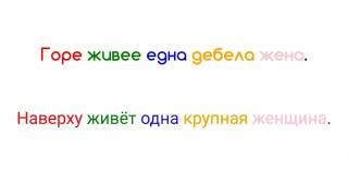 Быстрое погружение в болгарский язык. Урок 17.