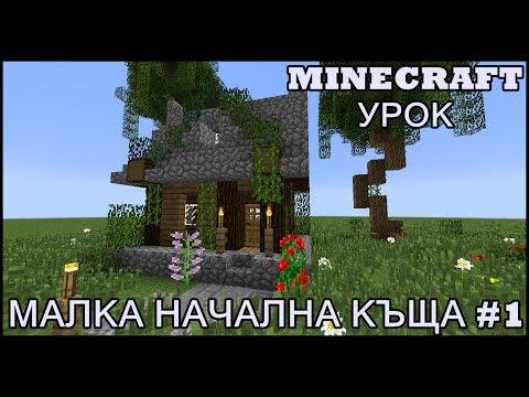 Minecraft УРОК - МАЛКА НАЧАЛНА КЪЩА #1
