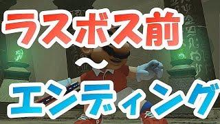 【ネタバレ注意】 マリオテニスエース ラスボス前~ED 1080p【MARIO TENNIS Ace】