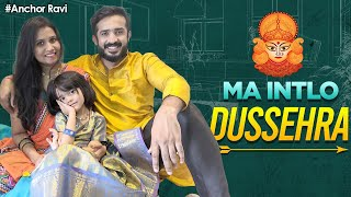 Ma Intlo Dussehra | Anchor Ravi's Dussehra Celebrations with Family | Nitya Saxena | Viya