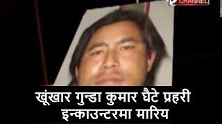 Bhandafor.com - Ep. 579 - खूंखार गुन्डा कुमार घैटे प्रहरी इन्काउन्टरमा मारिय - Bhadra 4