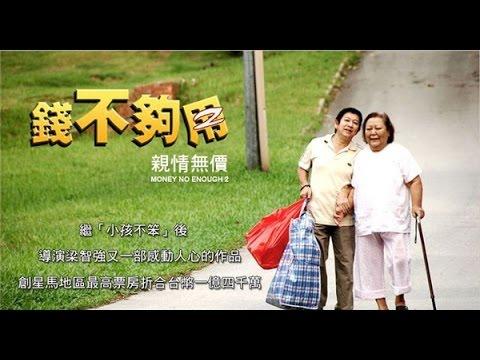 钱不够用 2  老人悲歌片段 新加坡電影 2008 年