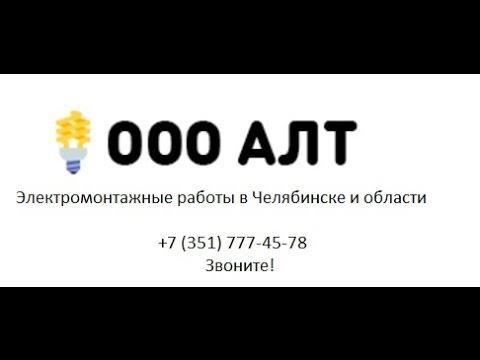 """Договор электроснабжения в Челябинске. ООО """"АЛТ"""" +7 (351) 777-45-78, звоните!"""