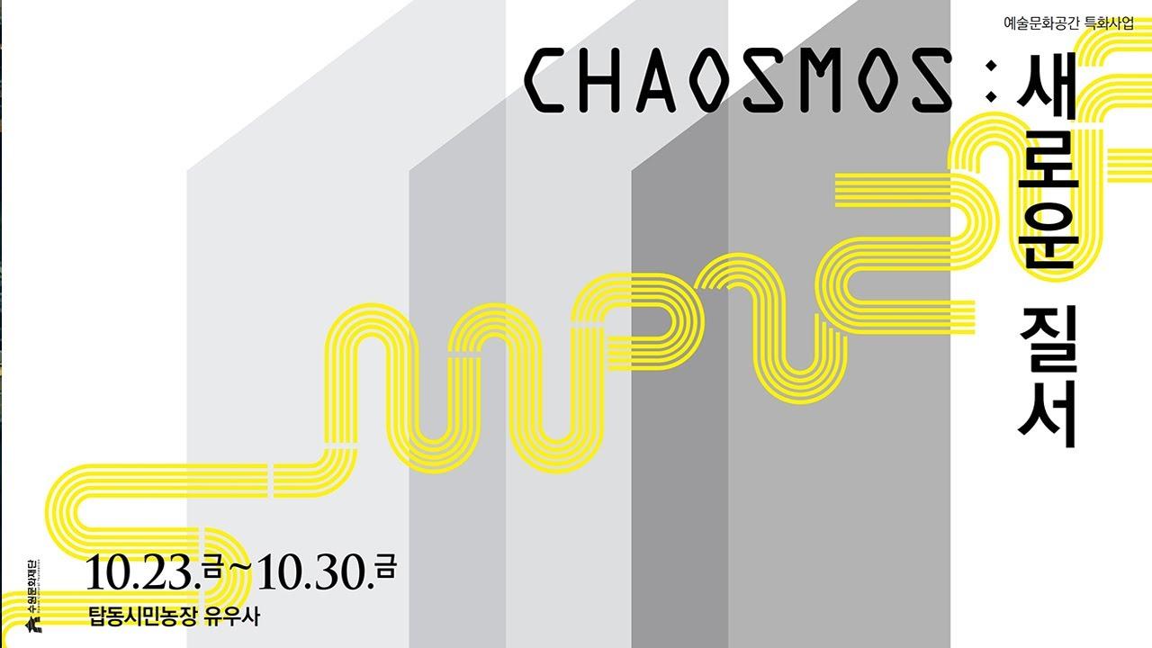 예술문화공간 특화사업 Chaosmos : 새로운 질서 展 | 수원 | 탑동시민농장 | 수원문화재단