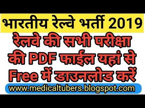 Railway Paramedical Exam Pdf Download All Category,rrb Paramedical 2019 All Exam Pdf Download,