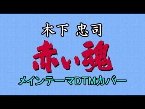 大映テレビ「赤い魂」メインテーマDTMカバー