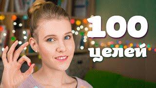 ИСПОЛНЕНИЕ ЖЕЛАНИЙ | Как поставить 100 целей
