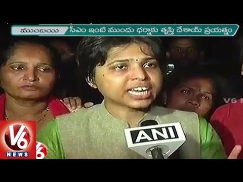 Trupti Desai Denied to Enter Haji Ali Dargah, Protests at CM House | Mumbai | V6 News