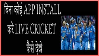 watch live cricket match today without installing app