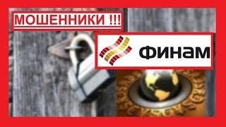 Видео - Финам (Finam) НЕ выводит денежки форекс трейдеров (примеры)