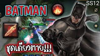 ROV : Batman ดาเมจแรงมาก โดดใส่ใครก็ตาย❃EP.193❃SS12