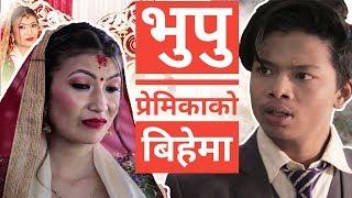 Marriage Of Ex-Girlfriend(भूपू प्रेमिकाको बिहे )|Risingstar Nepal