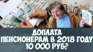 Кому положен перерасчёт пенсии в 2018 году