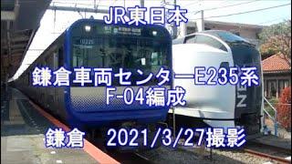 <JR東日本>鎌倉車両センターE235系F-04編成 鎌倉 2021/3/27撮影