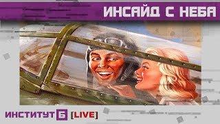Лётчик - шаровер VS лётчик - плоскоземельщик / Кунгуров и Стренжер о плоской Земле в Институте Б