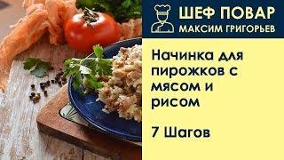 Начинка для пирожков с мясом и рисом . Рецепт от шеф повара Максима Григорьева