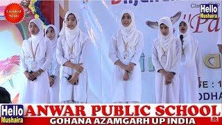 Papa mera naam likha do Anwar Public School mein | Annual function