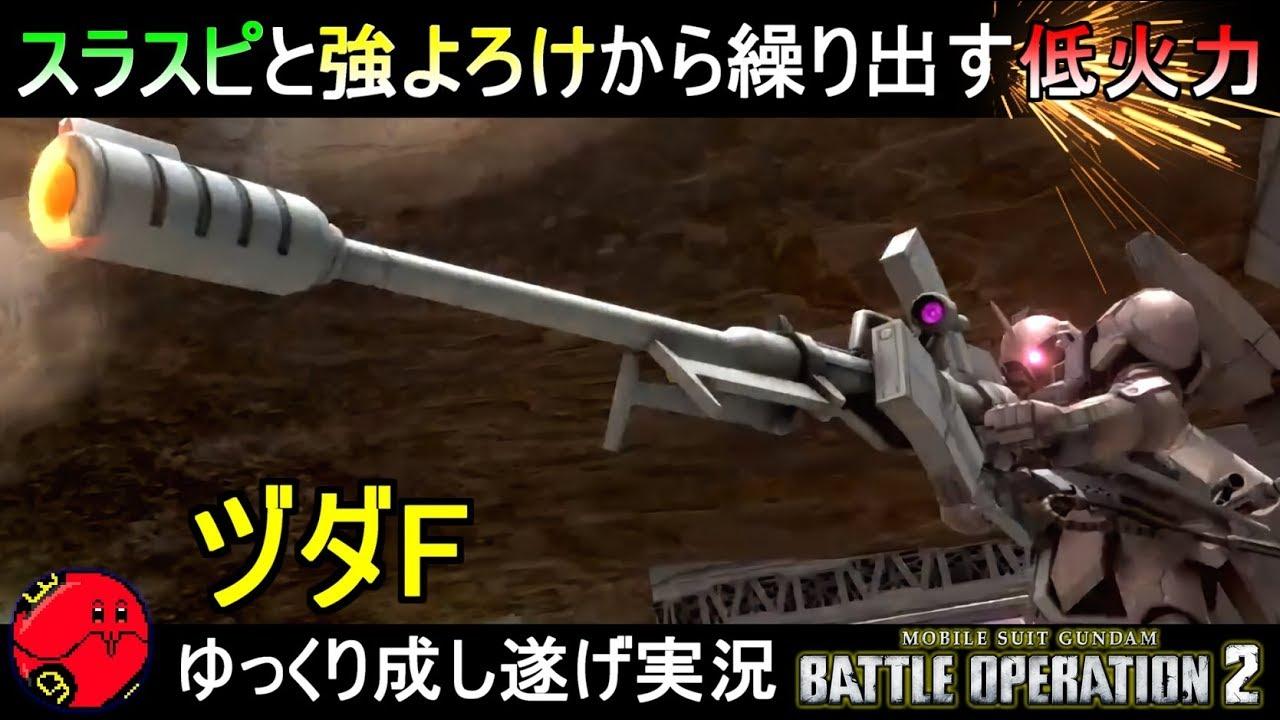 『バトオペ2』ヅダF!贅沢なスキルと強よろけから繰り出す低火力【機動戦士ガンダムバトルオペレーション2】ゆっくり実況『Gundam Battle  Operation 2』GBO2