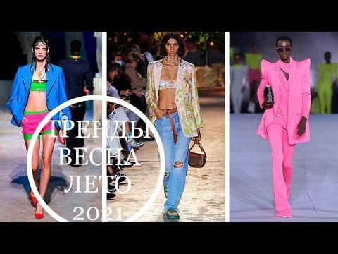 Модные Тенденции и Тренды весна лето 2021! Топ стильных образов!