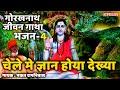 Download Chele Mein Gyan Hoya Dekya | Guru Gorakhnath Bhajan | Superline Music MP3 song and Music Video