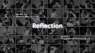 [놀라운 방구석연주회] 뮬란 OST 'Refle…
