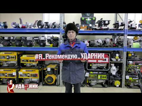 Электроинструмент в Новосибирске УДАРНИК