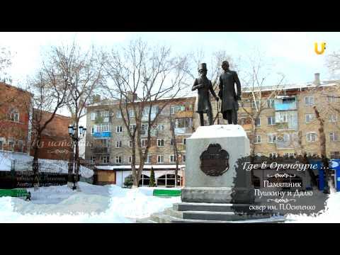 Где в Оренбурге... Памятник Пушкину и Далю.