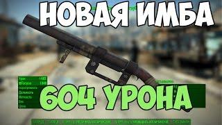 Fallout 4 Дробовик ИЗ ТРУБЫ 604 УРОНА МОД