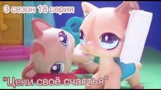 """Лпс Сериал: """"Цени своё счастья"""" 3 сезон 18 серия"""
